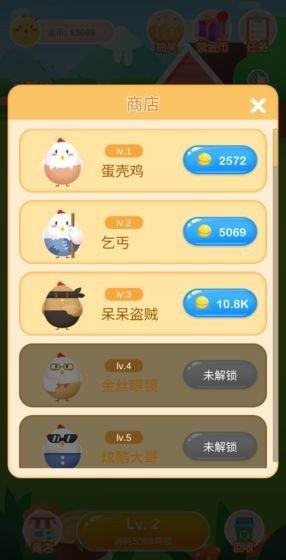 幸福养鸡场图4