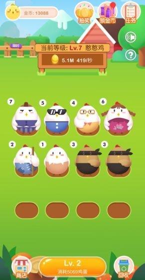 幸福养鸡场图1