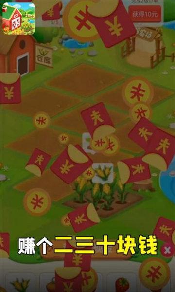 幸福农田图2