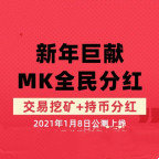 MK全民分红