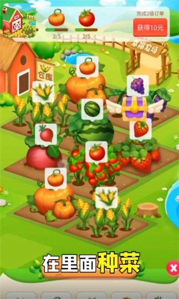 幸福农田图3