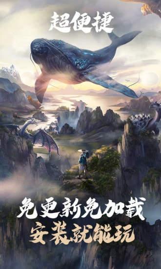妄想山海云游戏