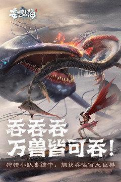 腾讯妄想山海图5