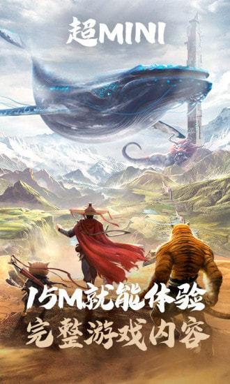 妄想山海云游戏图2