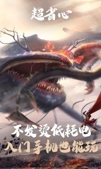 妄想山海云游戏图3