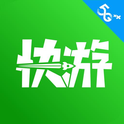 咪咕快游破解版无限时间最新版