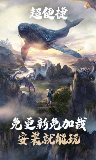 妄想山海云游戏图1