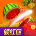 消水果红包版app