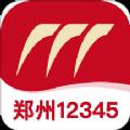 郑州12345投诉举报平台