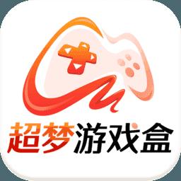 超梦游戏盒子官网版 v1.0.4