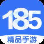 185游戏盒子破解版 v4.2.4