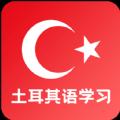 天天土耳其语