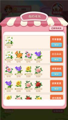 温暖花园图3
