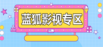 蓝狐影视专区