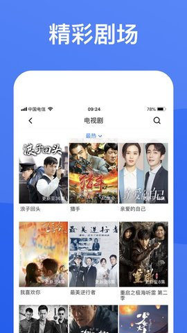 蓝狐影视官方版图3