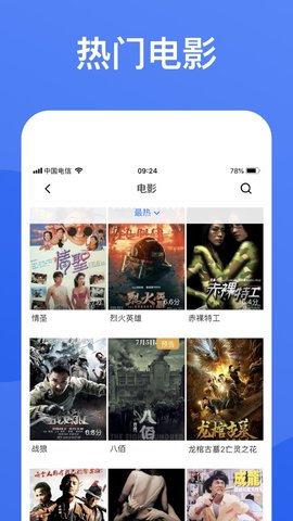 蓝狐影视官方版图2