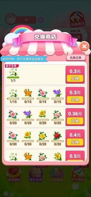 旺旺花园app