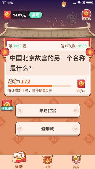 答题大赢家app图1