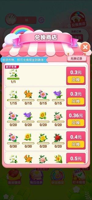 旺旺花园app图2
