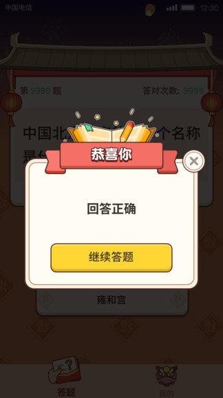 答题大赢家app图4