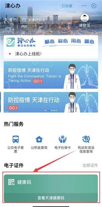 天津健康码