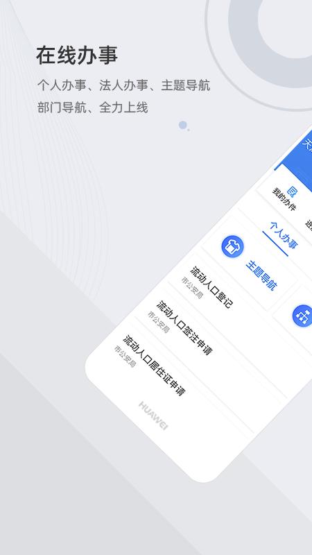 天津健康码图2