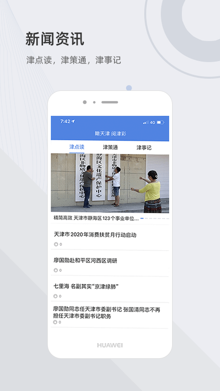 天津健康码图5