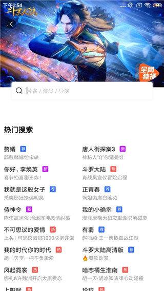 蓝狐影视破解版图4