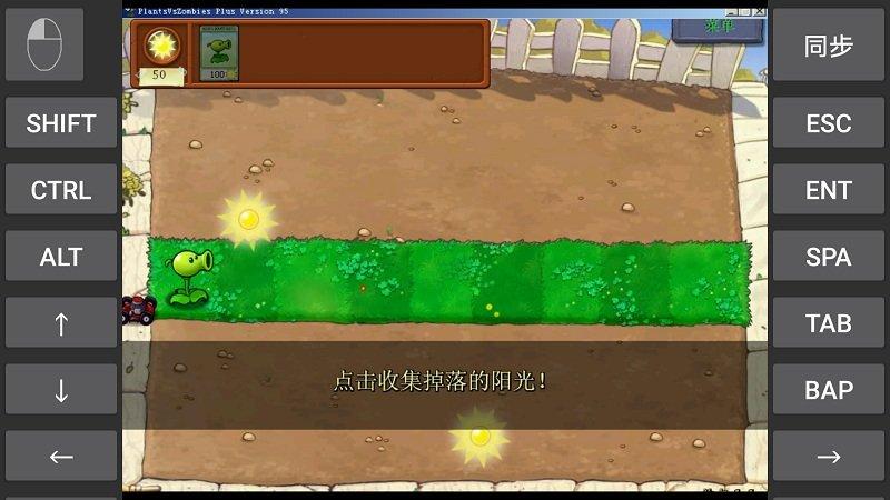 植物大战僵尸95版图1