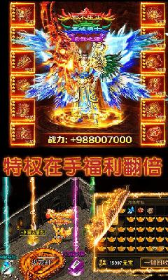 元神傳世合擊版手游圖3