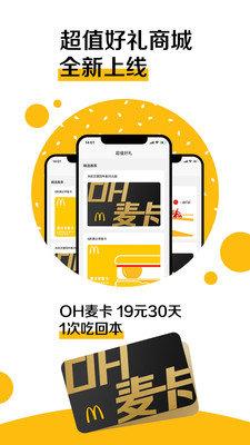 麥當勞app圖5