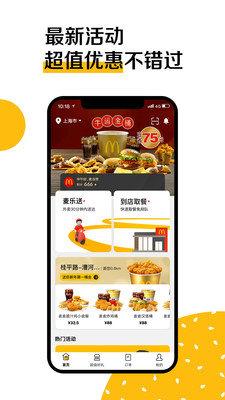 麥當勞app圖1