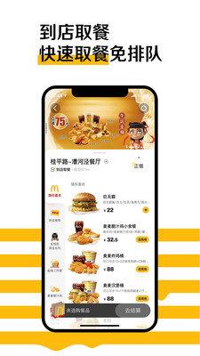 麥當勞app圖2