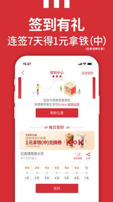 肯德基app圖5