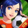 足球2048紅包版