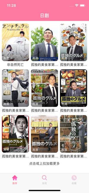 日劇TV圖1