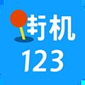 街机123游戏盒