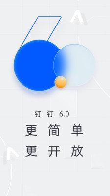 钉钉6.0.10版本图1