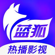 蓝狐影视无广告版