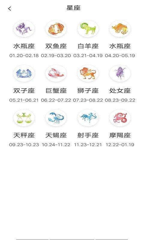 光年日历app图2