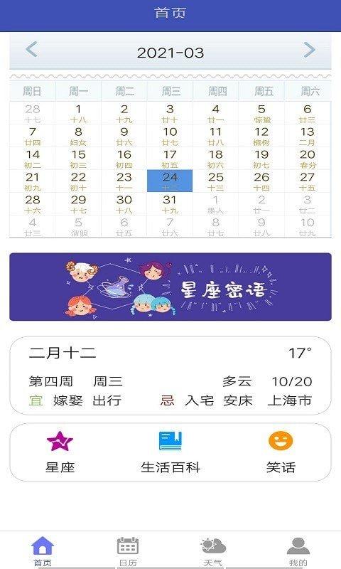 光年日历app图3