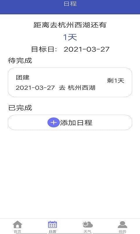 光年日历app图1