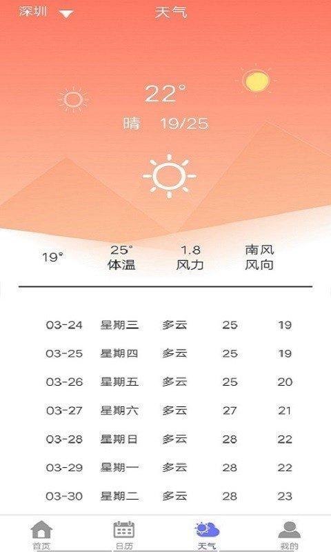 光年日历app图4