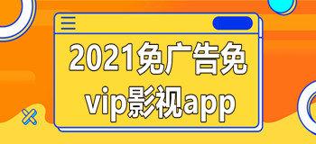 2021免广告免vip影视app