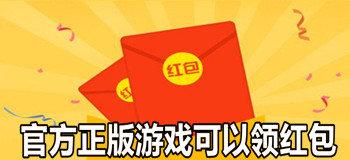 官方正版游戏可以领红包