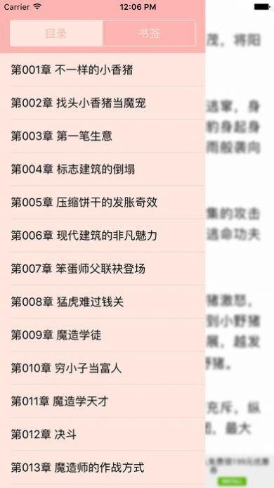 海棠线上文学城图3