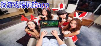 找游戏陪玩的app