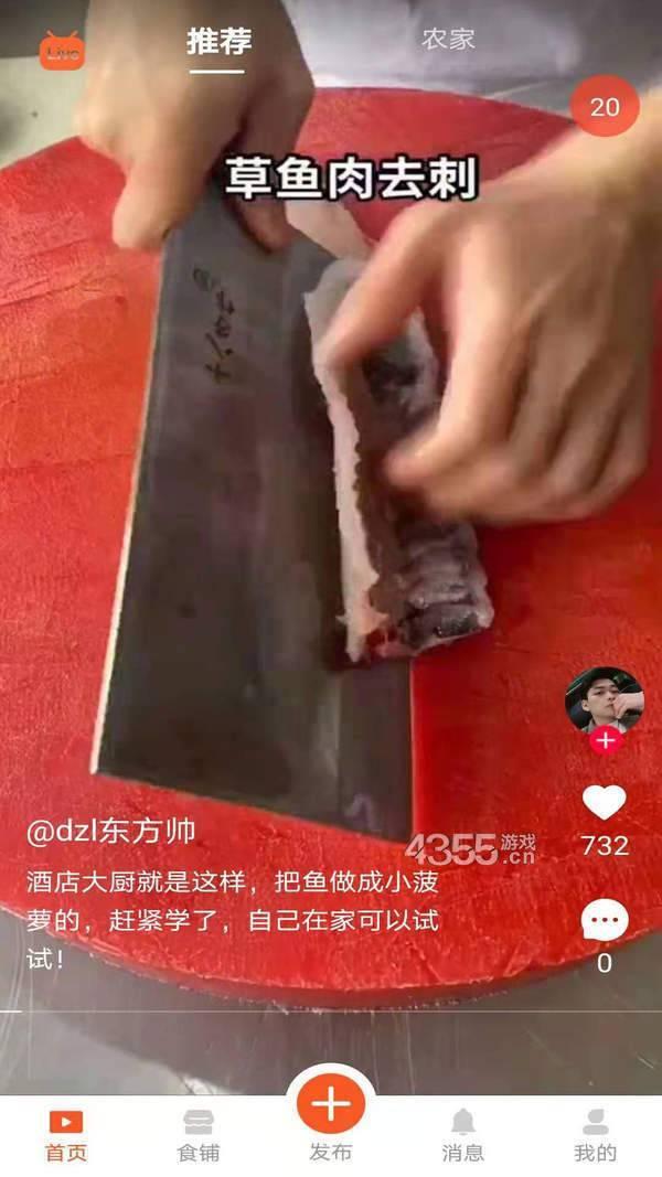 食客江湖赚钱图2