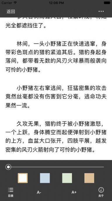 海棠线上文学城图2