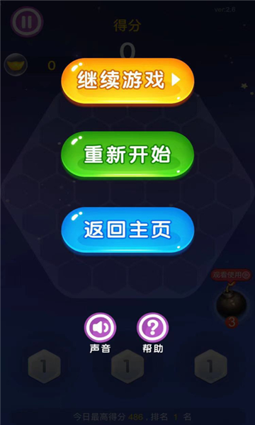 招财消消乐红包版图2